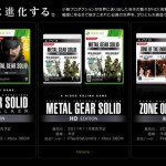 Konami se apunta al éxito de las reediciones HD por partida triple