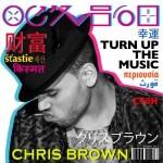 Chris Brown estrena su nuevo single 'Turn Up The Music'