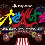 Sony anuncia el PlayStation's Summer Fireworks
