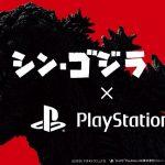 E3 2016: Anuncian Godzilla VR para PS4