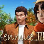 Shenmue III se retrasa hasta 2018