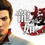 Yakuza Kiwani 2 llega el 28 de agosto a PS4