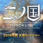 Primer trailer de la película basada en los juegos de rol Ni No Kuni